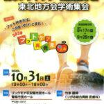 第2回 日本フットケア・足病医学会 東北地方会学術集会