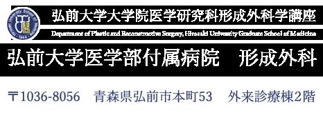 弘前大学医学部形成外科|お問合せ